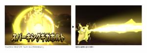 trainer-and-pokemon-z-move2