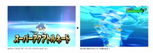 trainer-and-pokemon-z-move5