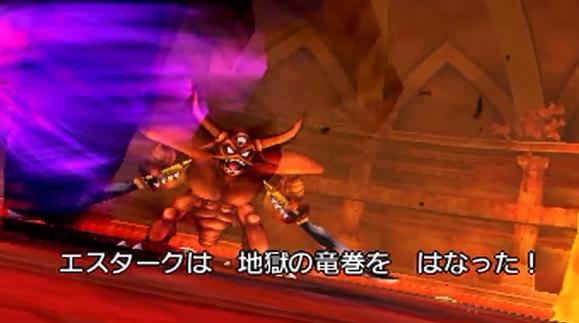 Dragon Quest VIII 3DS - Estark Boss