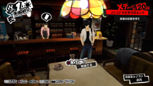 Persona 5 / Persona 5 Royal - P5 August Walkthrough and Guide